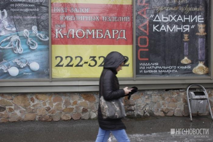 Сейчас в Новосибирске 133 ломбарда