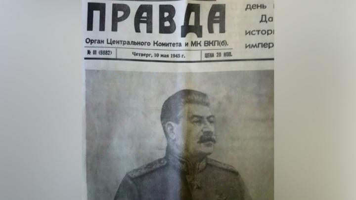 В Волгограде продают газету «Правда» от 10 мая 1945 года за 100 тысяч рублей