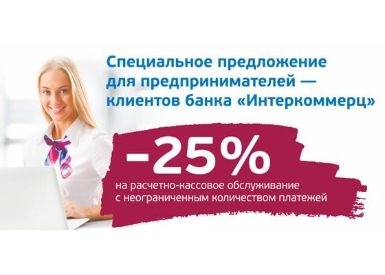 УБРиР делает спецпредложение для корпоративных клиентов Интеркоммерца