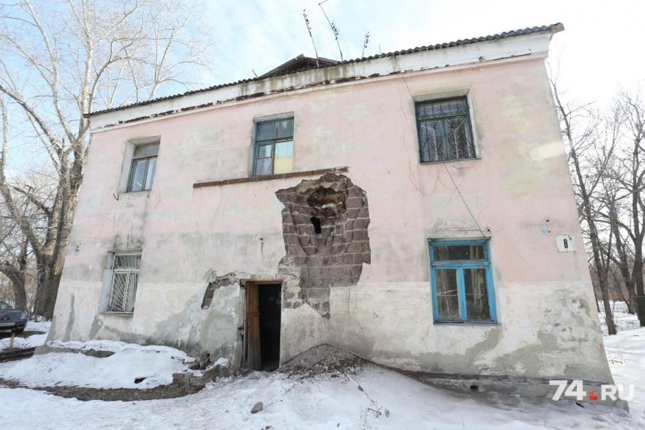 В Челябинске 69 аварийных домов