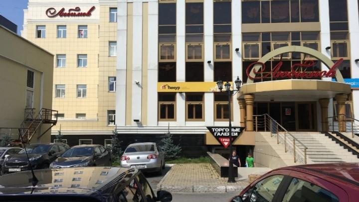 «Зачем ждать, когда приедут пожарные и выпишут штрафы?» В Перми на ремонт закрывают БЦ «Любимов»