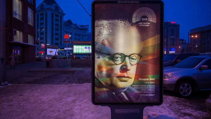 По Новосибирску развешали баннеры с портретами актёров и режиссёров новосибирских театров
