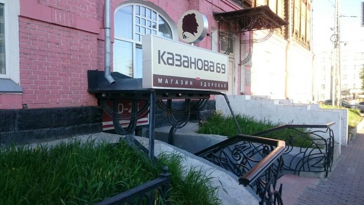 Один из старейших в России магазинов для взрослых вновь открыл свои двери после реконструкции (18+)
