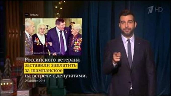 «Докатились до подделок»: о шампанском для ветерана из Волгограда рассказали в «Вечернем Урганте»