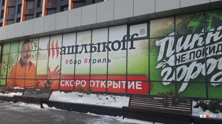 Сибирская сеть откроет ресторан на месте бургер-бара «Огонь»