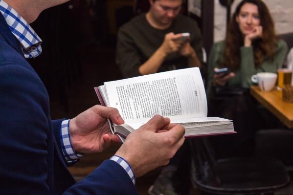 Участники аукциона рассказывали, почему выбранные книги они считают худшими