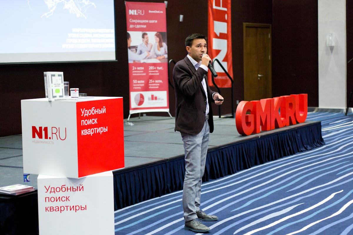 Профессионалов рынка недвижимости Новосибирска приглашают на конференцию