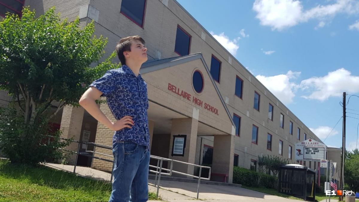 Марк учится в одной из престижных школ Хьюстона