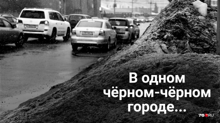 Вид удручающий: Ярославль покрылся чёрными токсичными сугробами