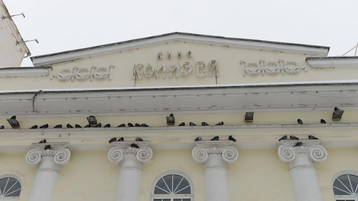 Кинотеатр в центре Екатеринбурга закрылся на ремонт