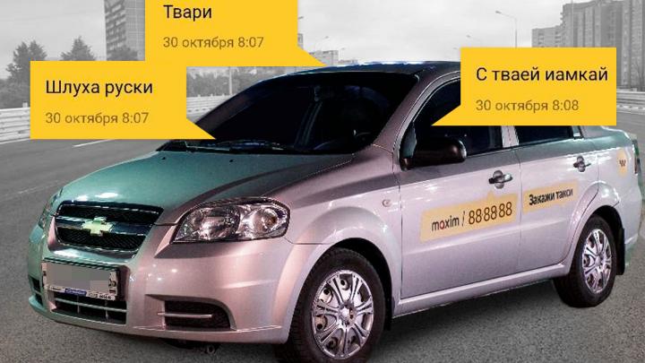 «Шлуха руски»: таксист завалил угрозами екатеринбурженку, которую пытался развести на дорогую поездку