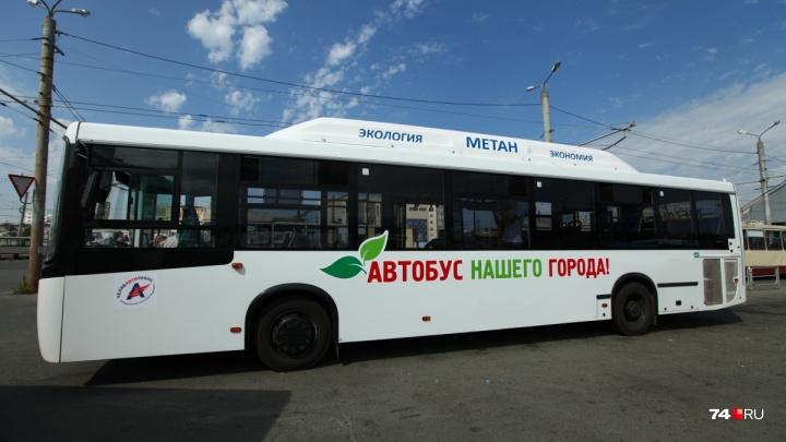 За чистую монету: для Челябинска закупят 300 автобусов на экологически безопасном топливе