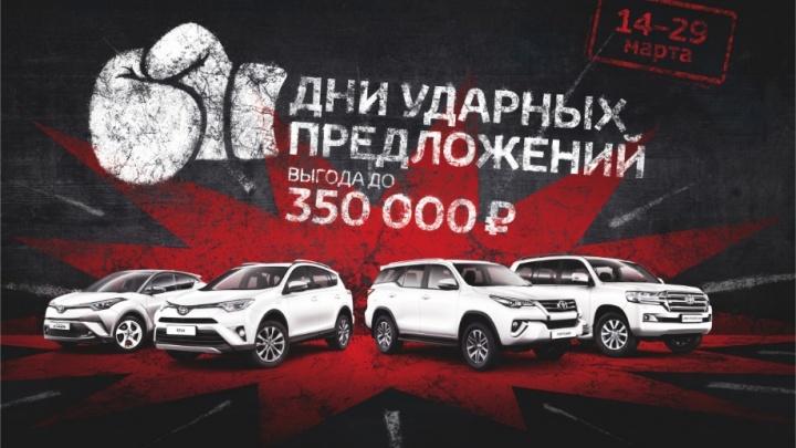 Toyota наносит сокрушительный удар по ценам