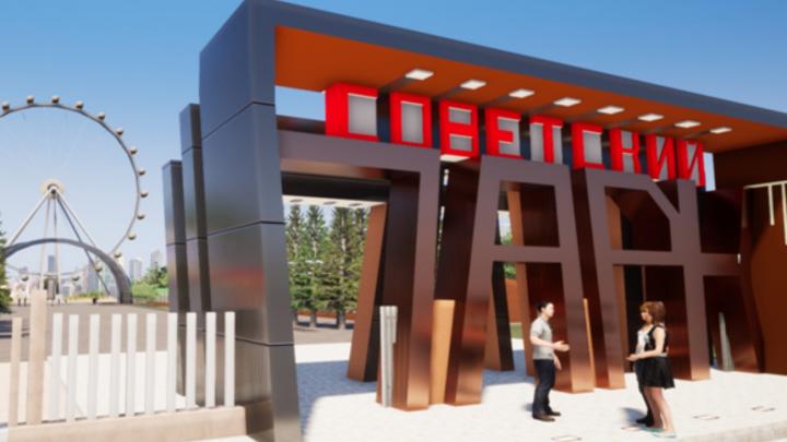 Мэрия решила сделать центральный вход в Советский парк в виде огромных букв