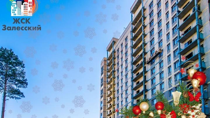 Остатки сладки: только 20 семей успеют купить квартиру в новом доме на «Заельцовской»