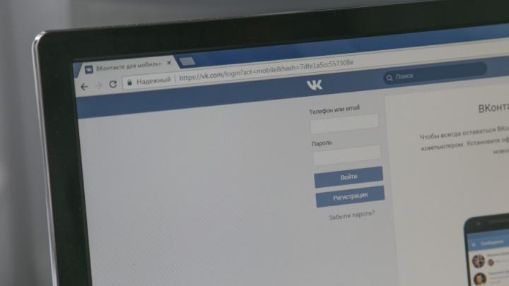 Жителя Уфы осудят за негативные комментарии в соцсети