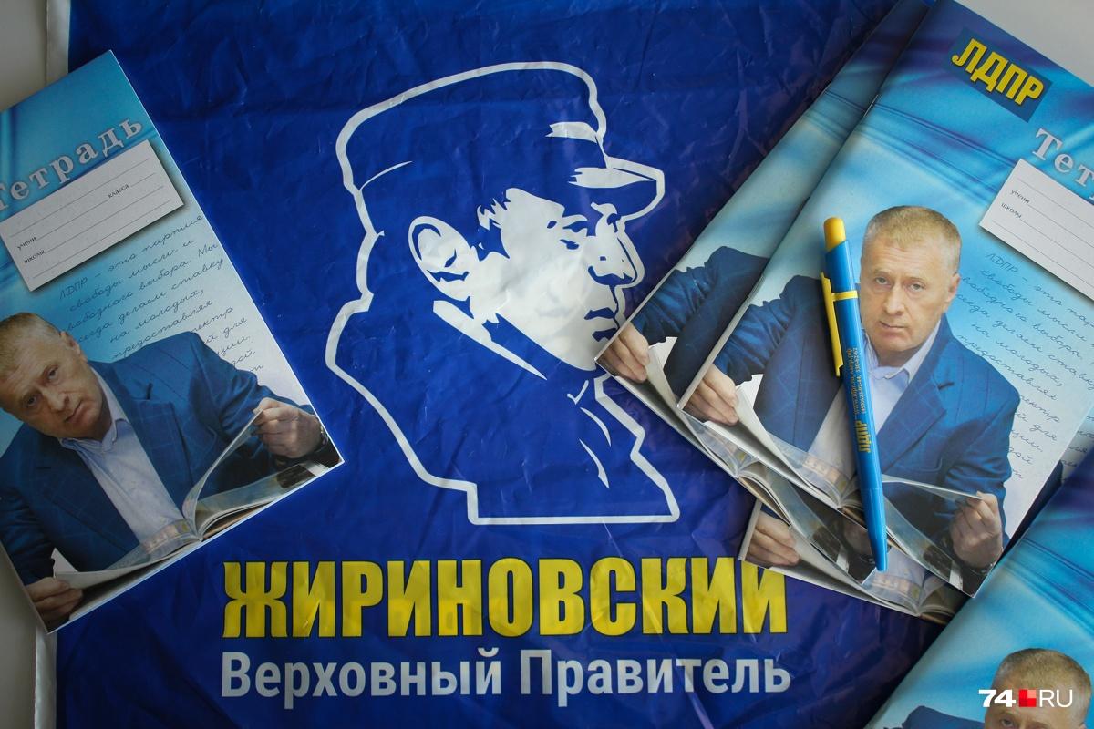Судя по раздаваемым пакетам, у Владимира Жириновского очень громкий титул в партии