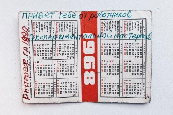 На календарике сохранилось послание исторической значимости