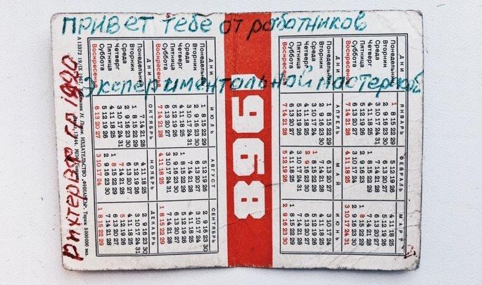 Привет из прошлого: над входом в НГТУ нашли календарик с посланием из 1968 года