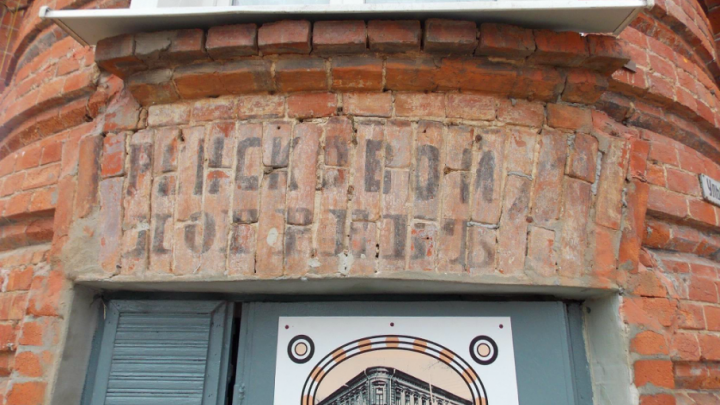 «Сейчас или никогда»: на фасаде ростовского дома восстановили дореволюционную вывеску