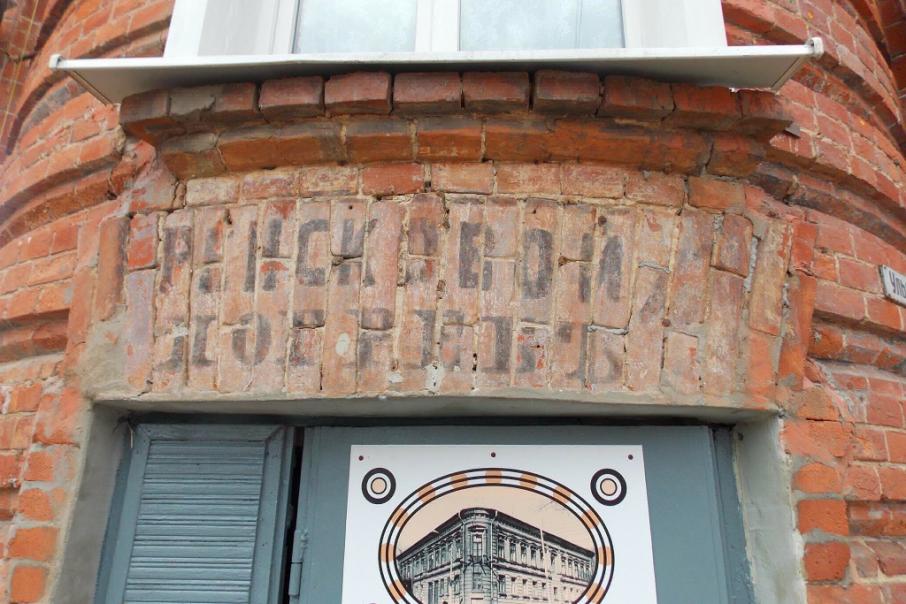 Ростовчане теперь знают, что продавали в центре города сто лет назад