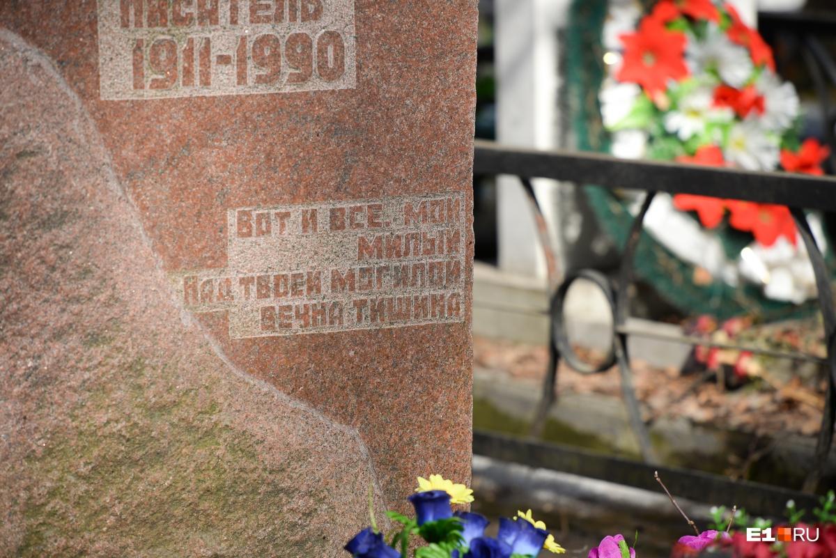 Почти все жители Екатеринбурга 70-х годов знали Бориса Рябинина
