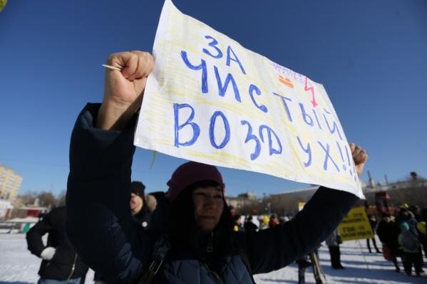 Челябинцы регулярно выходят на митинги с требованием вернуть городу чистый воздух