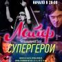 День рождения клубов и немного блюза: как провести эти выходные в Архангельске