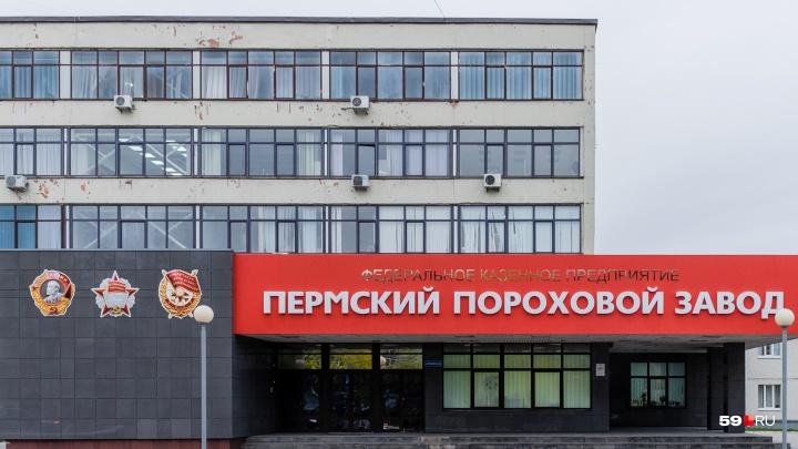 На Пермском пороховом заводе ожидаются массовые сокращения