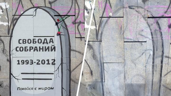 У Драмы уничтожили граффити с могилой свободы собраний. Рисунок не продержался и суток