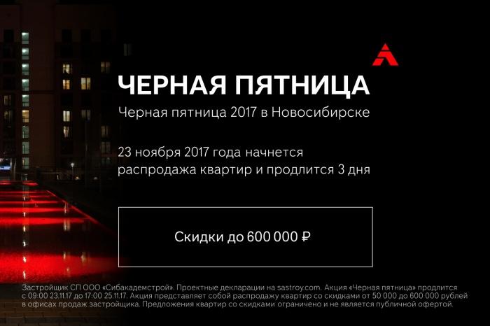 Квартиры со скидками до 600 000 рублей попали в «чёрную пятницу»