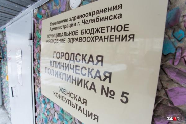 ЧП произошло в женской консультации на северо-западе Челябинска