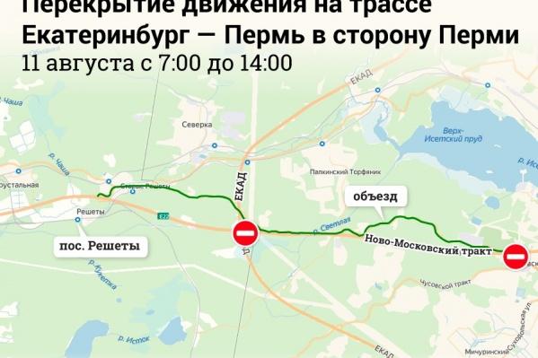 Также будет перекрыто движение по трассе Екатеринбург — Пермь