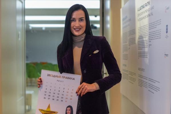 «Миссис России и Мира» Анна Шпикельман приехала на презентацию календаря