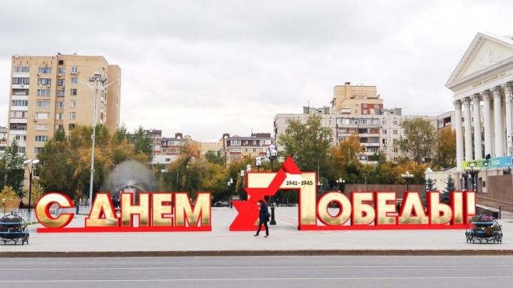 Городские власти Тюмени закупают за 1,2 миллиона рублей конструкцию «С Днём Победы»