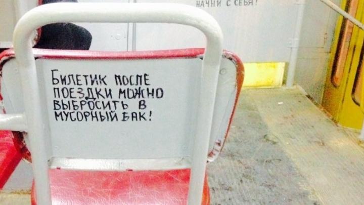 Крик души: водитель трамвая в Екатеринбурге расписала спинки сидений призывом не мусорить