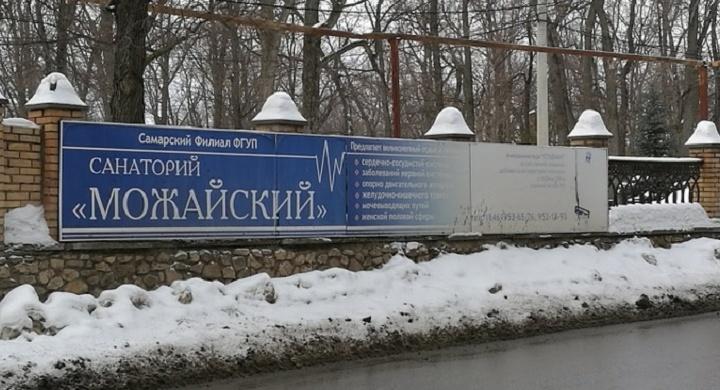 Сотрудники санатория «Можайский» работали бесплатно три месяца