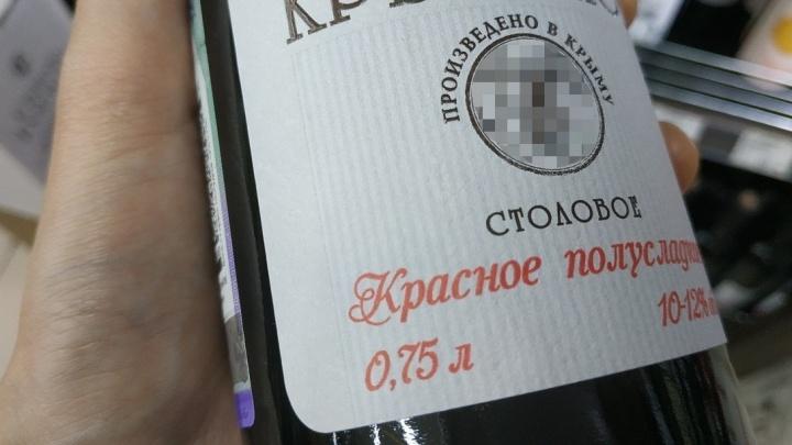 «Похоже на безобразие»: крымские вина заполонили супермаркеты Красноярска, а эксперт дал им оценку