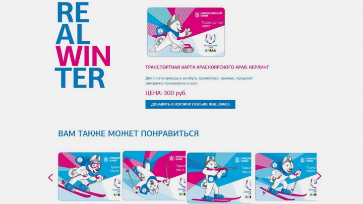 В Красноярске открыли продажу транспортных карт с символикой Универсиады-2019