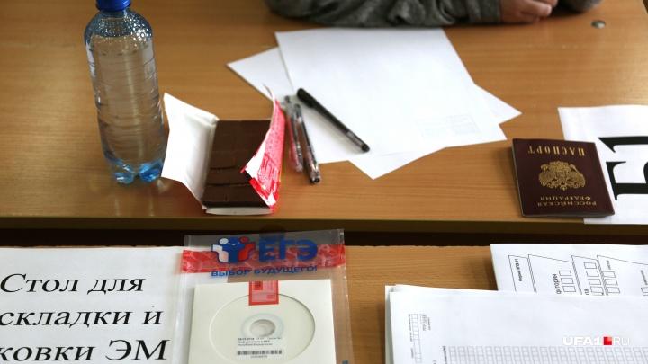 Рособрнадзор опубликовал расписание ЕГЭ и ОГЭ для выпускников Башкирии