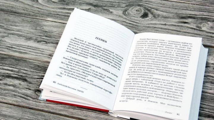 Новосибирец выпустил книгу коротких рассказов, которая будет продаваться в нескольких странах