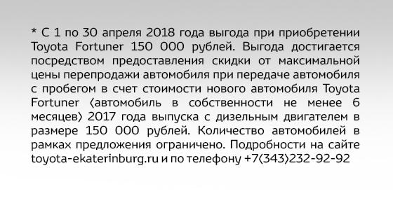 Тойота Центр Екатеринбург Запад, Металлургов, 60
