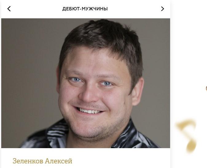 Алексей Зеленков получил премию в номинации «Дебют»