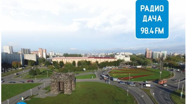 «Радио Дача» снова стало одной из самых популярных радиостанций Перми