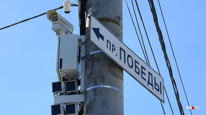 Опять залегли: «стелс-камеры» видеофиксации нарушений в Челябинске ушли в спячку