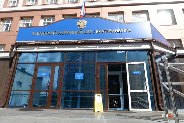 Дело будет рассматривать Кировский районный суд