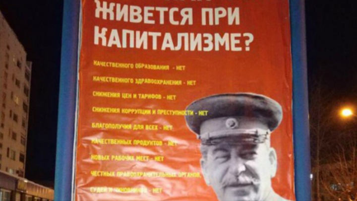«Ну и как вам живется при капитализме?»: в Башкирии повесили плакат с изображением Сталина