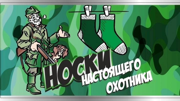 Теперь и на сувенирах: охотников, которые вывели детей из леса, изобразят на банках с носками