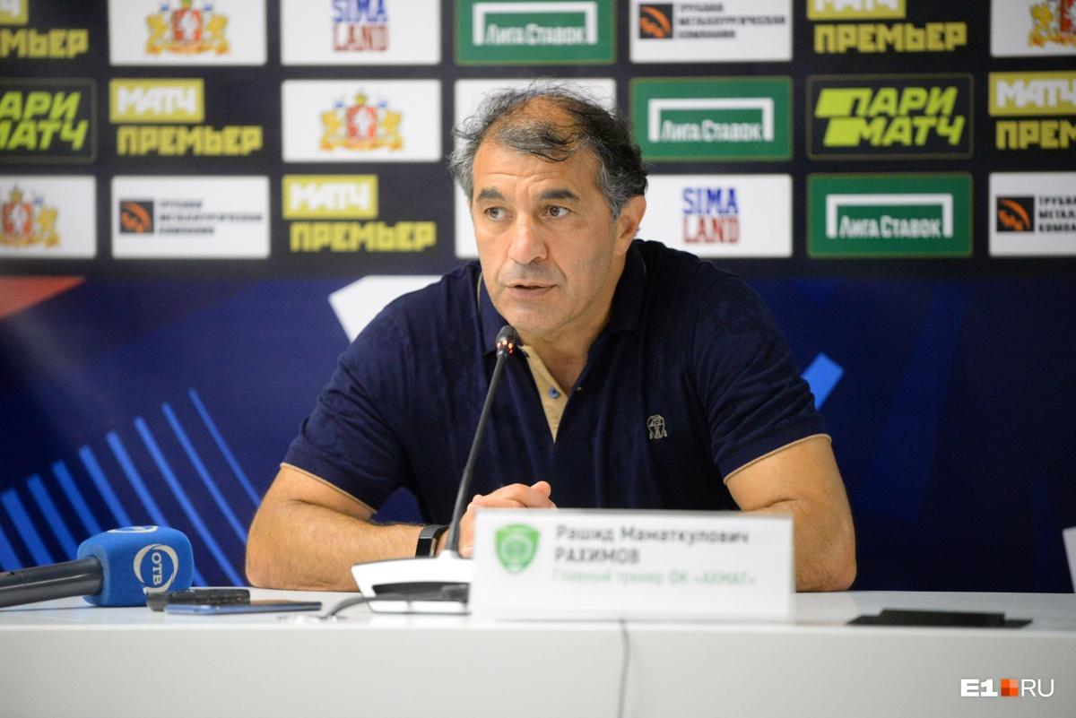 Рашид Рахимов сказал, что судьбу матча определил первый гол