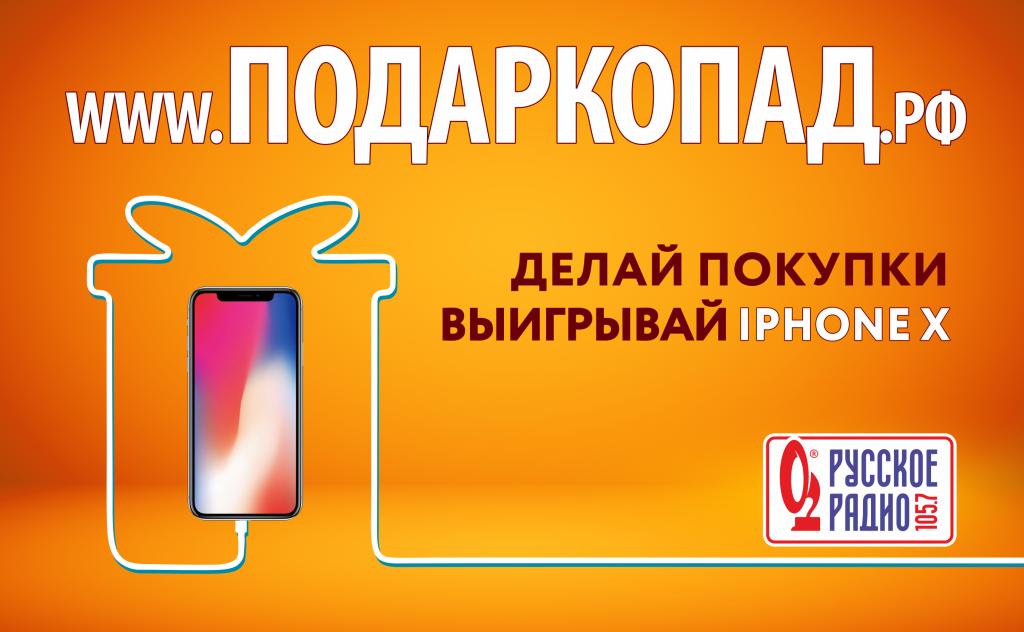 Сертификаты на шопинг и iPhone X в финале: на «Русском Радио» стартовала акция «Подаркопад»